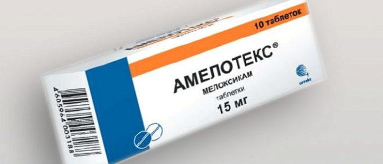 Амелотекс