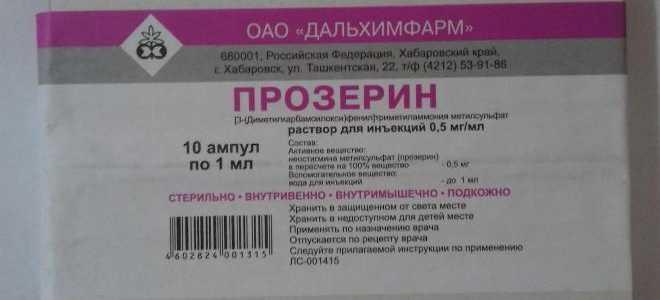 Инструкция по применению Прозерина в ампулах
