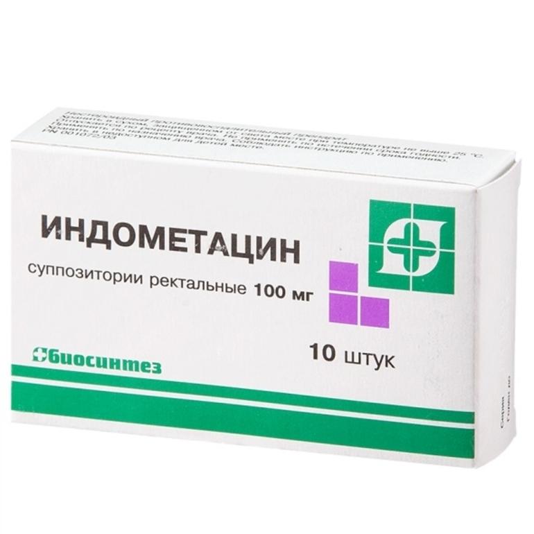 Как принимать Индометацин