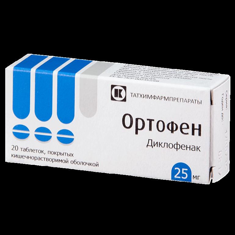 Ортофен мазь