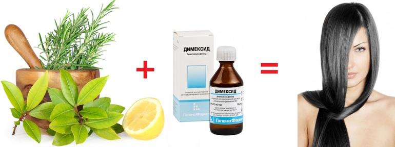 Применение препарата Димексид