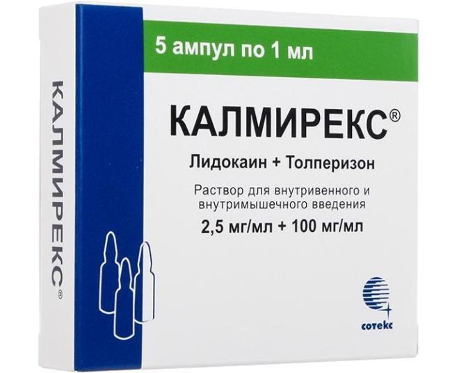 Калмирекс