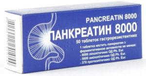 панкреатин при беременности