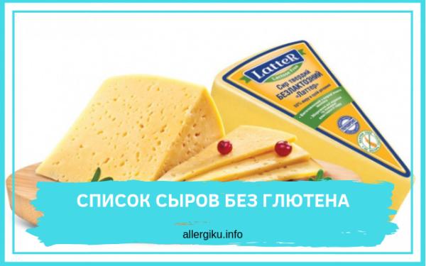 Список сыров без глютена