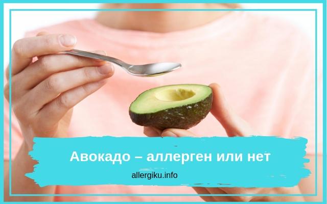 Авокадо аллерген или нет