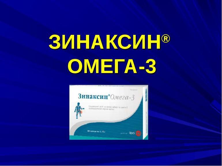 Назначение препарата Зинаксин