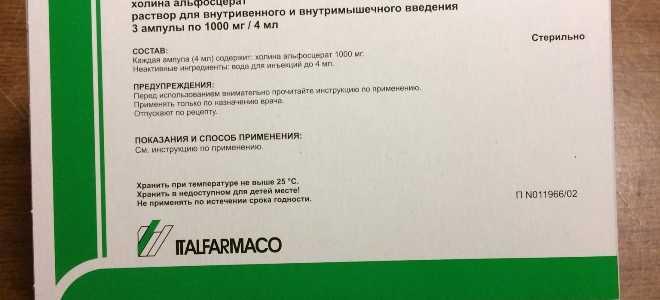 Показания к применению уколов Глиатилин