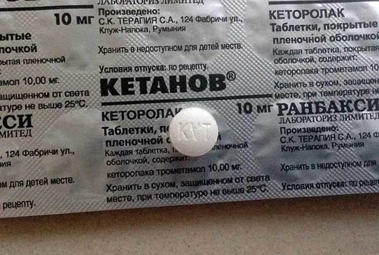 Доза препарата Кетанов