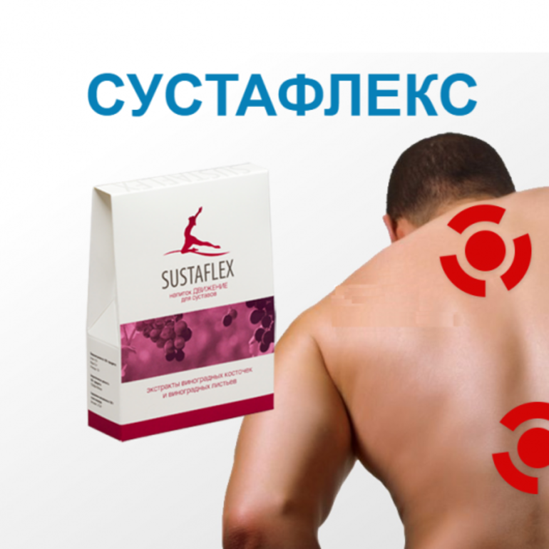 Отзывы о препарате Сустафлекс
